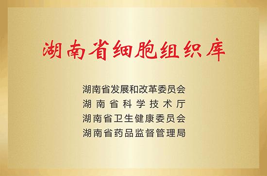 湖南省细胞组织库
